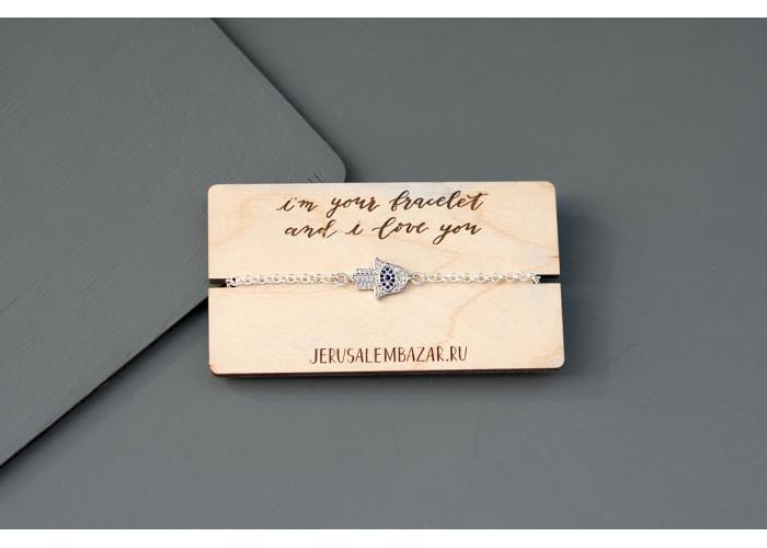 браслет на цепочке с подвеской-хамсой из фианитов // серебро