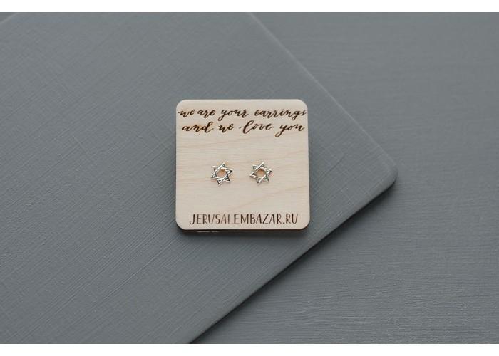 серёжки-пусеты со звездой давида // серебро