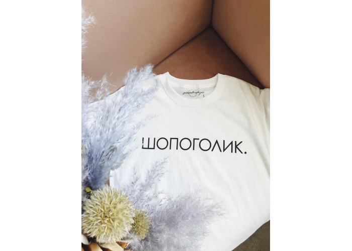 """Футболка белая """"Шопоголик"""""""