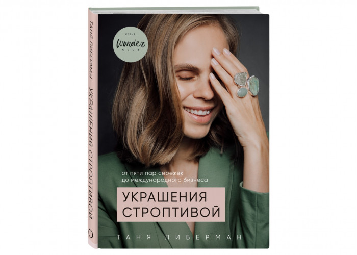 "Книга ""Украшения строптивой : от пяти пар сережек до международного бизнеса"" // Таня Либерман"